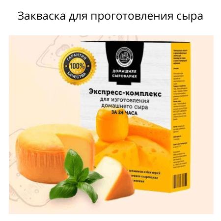 Закваска для домашнего сыра